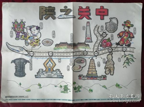 《陕之关中》手绘铁路旅游地图    2张