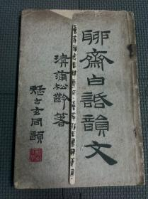 聊斋白话韵文  1929年初版 毛边本