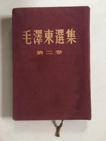 毛泽东选集第二卷1955