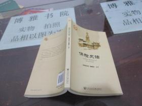 保险史话  社会科学文献  正版现货   17-2号柜