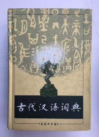 古代汉语词典(精装厚本)