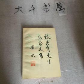 张季鸾先生纪念文集 一版一印