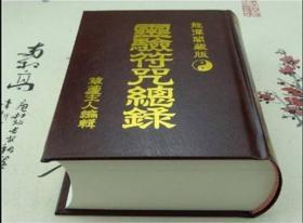 道家符咒 自学灵符秘咒 符咒大全画符秘诀 灵验符咒总录 高清精装