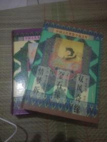 中国古代禁毁小说文库(精装两册合售)