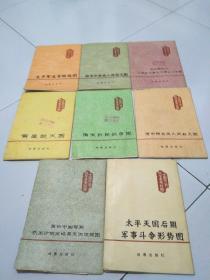 中国历史教学参考挂图,八本合售