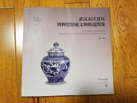 《武汉市江夏区博物馆馆藏文物精选图集》,九品,书衣略损,内页完好。