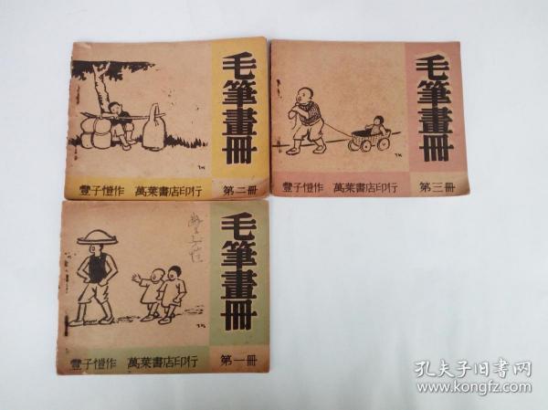 毛笔画册 (1-3)