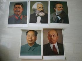 文革时期:马恩列斯毛5幅宣传画