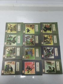济公传  连环画(12册全)