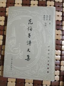 范伯子诗文集:中国近代文学丛书