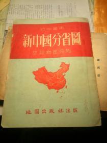 新中国分省图