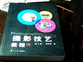 摄影技艺教程(第六版)