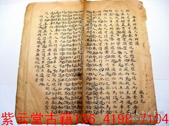 """明:张京元,科举考文献""""舟车所至人力所通 #310"""
