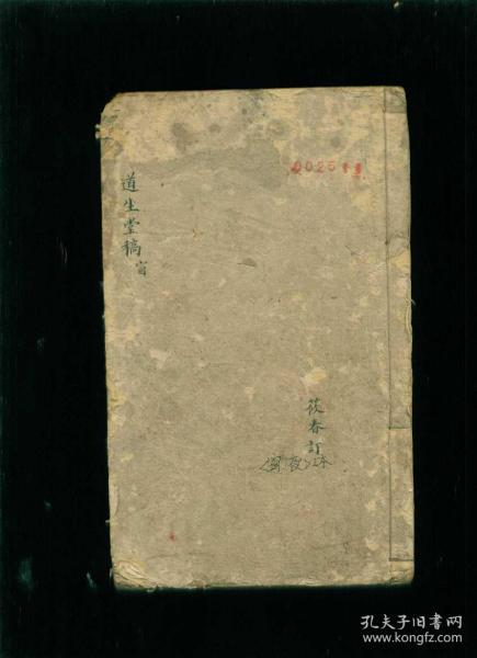 清同治木刻板:道生堂稿(道生堂小题二集)2册全