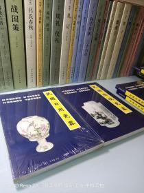 收藏家丛书 民国日用瓷器 民国陈设瓷器 (二本合售)