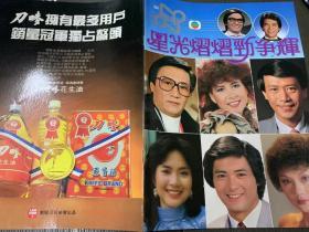 星光熠熠劲争辉(82年)