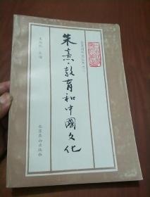 朱熹.教育和中国文化