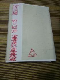 宣纸一刀(100张),五星牌白宣,四尺四开,安徽省泾县五星宣纸厂