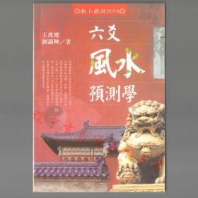 《六爻风水预测学》王虎应著32开487页