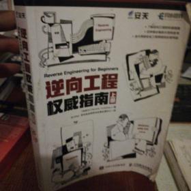 逆向工程权威指南(上册)