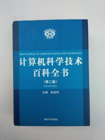 计算机科学技术百科全书【第二版】精装本