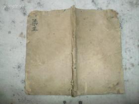 明版,仿宋版,写刻木板《四书旁音上孟上》,一册全