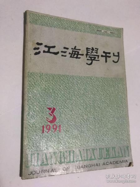 江海学刊 1991 3