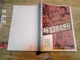 神秘追踪传奇选刊   (创刊号)