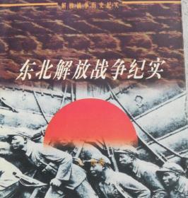 东北解放战争纪实:1945-1948
