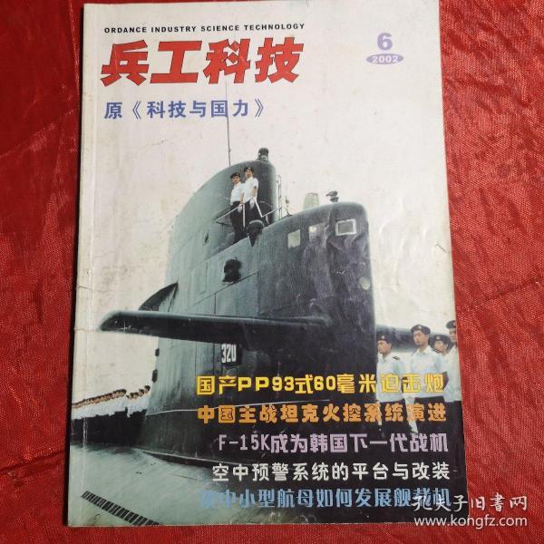 兵工科技改刊3号【原《科技与国力》】