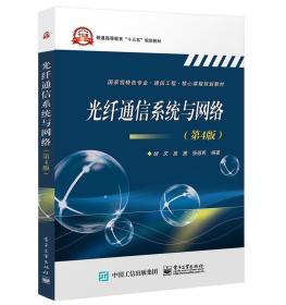 光纤通信系统与网络 第四版第4版 胡庆 殷茜 张德民 电子工业出版社 9787121368806