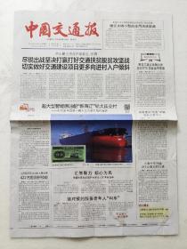 """中国交通报 2019年8月29日。纪念新中国第一艘升起五星红旗的海轮——超大型智能原油船""""新海辽""""轮大连交付。(8版全)"""