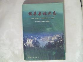 锦屏县林业志