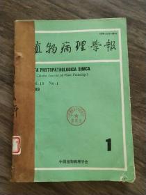 植物病理学报  (季刊)   1989年第19卷   第 ( 1-4期 )  4本合售    [注 : 4本手工定制在一起]