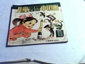 儿童学画中国画