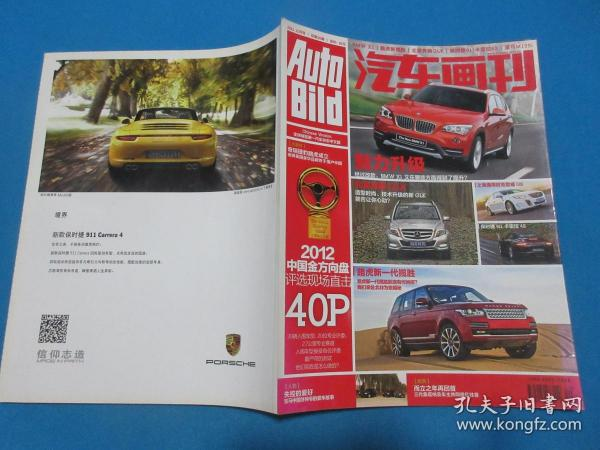 汽车画刊      2012年12月号