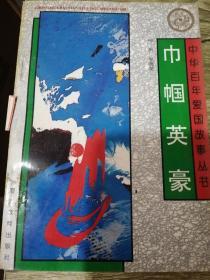 中华百年爱国故事丛书 巾帼英豪