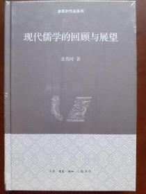现代儒学的回顾与展望