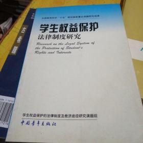 学生权益保护法律制度研究