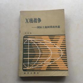X线战争--国际工商间谍战内幕 张国良编著 一版一印 封面设计 王丽青