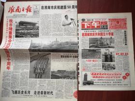 淮南日报1999年10月1日(含下午版)一套两份国庆50周年,整版照片,种子酒广告,2开4版和4开8版全,