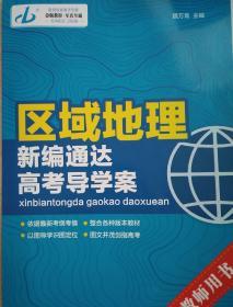 全新正版2019版区域地理新编通达高考导学案教师用书详解解析答案