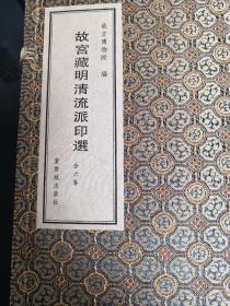 故宫藏明清流派印选(一函六卷)
