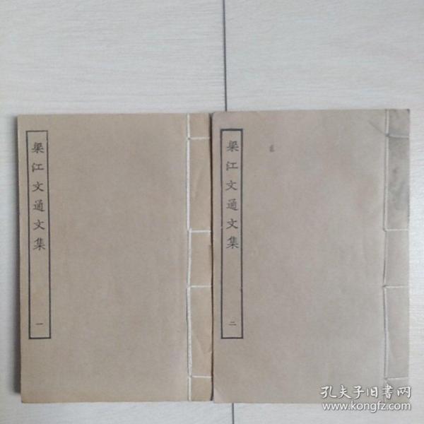 梁江文通文集(两册全)[民国版]