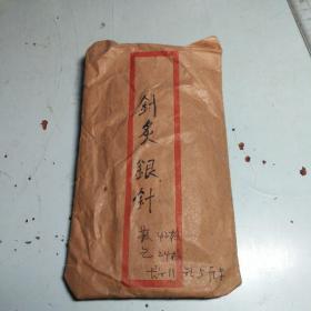 文革及文革前长短不一的针灸银针65根(含包装袋、说明书)