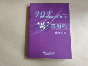 """""""芯""""路历程:909超大规模集成电路工程纪实(作者签名赠本,保真)16开 一版一印,正版"""