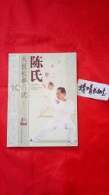 陈氏太极长拳108式(正版形意太极八卦内家拳类精典书籍)无配盘