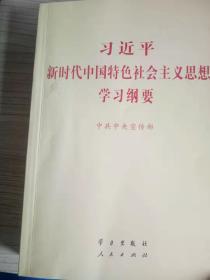 习近平新时代中国特色社会主义思想学习纲要(包邮)