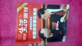三联生活周刊2007年第39期