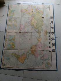 世界现势新地图